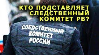 """""""Кто подставляет Следственный комитет РБ?"""". Специальный репортаж. """"Открытая Политика""""."""