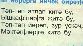Татарские песни с переводом /Поют детям, которые только начинают ходить