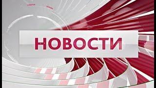 Новости 08.10.2021 13:00
