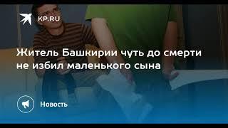 Житель Башкирии надругался над женщиной инвалидом