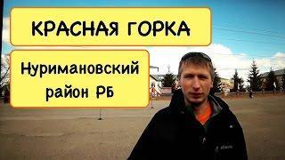 КРАСНАЯ ГОРКА | РЕСПУБЛИКА БАШКОРТОСТАН | НУРИМАНОВСКИЙ РАЙОН |  ПОСЁЛОК