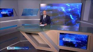 Вести-Башкортостан - 13.02.20