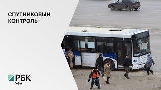 Власти Уфы создадут функциональную диспетчерскую для координации движения общественного транспорта
