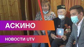 Новости Аскинского района от 13.10.2020