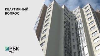 Из-за задолженности застройщик переносит срок ввода многоквартирного дома в Стерлитамаке