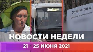 Новости Уфы и Башкирии   Главное за неделю с 21 по 25 июня
