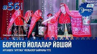 Уралым #56 | Май 2019 (ТВ-передача башкир Южного Урала)