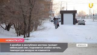 Новости UTV. Первые зимние выходные будут морозными