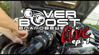 OverBoost Благовещенск LIVE / ep.1