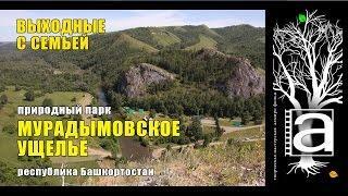 Выходные с семьей. Мурадымовское ущелье. Башкортостан.
