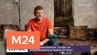 """Готовы ли предприниматели """"выйти из тени"""" - Москва 24"""
