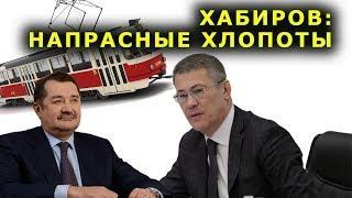 """""""Хабиров: напрасные хлопоты"""". """"Открытая Политика"""". Выпуск - 88."""