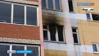 Появилось видео с пожара в многоквартирном доме в Уфе