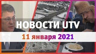 Новости Уфы и Башкирии 11.01.21: недовольство Радия Хабирова, закрытый путепровод и гастрофестиваль