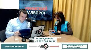 «Уфимский разворот» Элеонора Романова о проблемах здравоохранения в Башкирии
