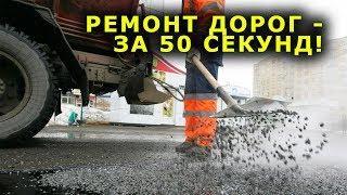 """""""Ремонт дорог - за 50 секунд!"""". """"Открытая Политика"""". Выпуск - 103."""
