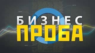 Бизнес-Проба: Мишкинский район
