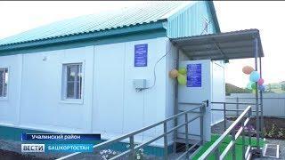 В Учалинском районе открылся новый фельдшерско-акушерский пункт
