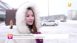 Новости UTV. В Стерлитамаке пройдёт благотворительный фестиваль