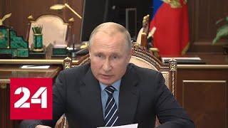 Путин: необходимо сделать экономический рост более устойчивым и динамичным - Россия 24