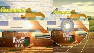 DeZ & S.E.R.-Йәшлегем/Моя молодость/My youth