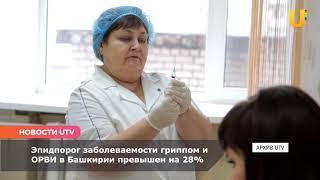 Новости UTV. Заболеваемость гриппом и ОРВИ