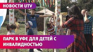 В Уфе открылся еще один тактильный мини-парк для детей с инвалидностью