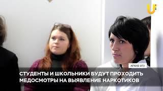 Новости UTV. Студенты и школьники будут проходить тесты на наркотики