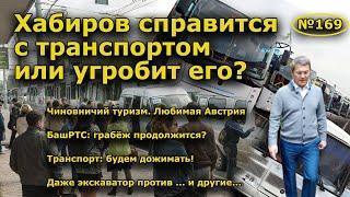 """""""Хабиров справится с транспортом или угробит его?"""". """"Открытая Политика"""". Выпуск - 169"""