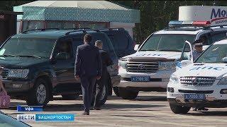 Уфа принимает участников X международной встречи по вопросам безопасности