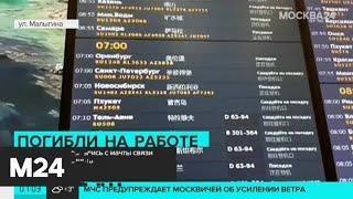 Самолет Уфа –Пхукет сменил курс и приземлился в Москве - Москва 24