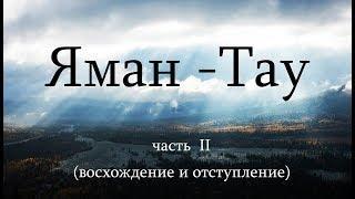 Гора ЯманТау (2 часть) Маршрут по хребту Машак