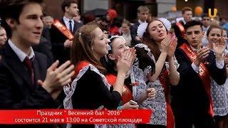 Дневник Весенний бал - 2016. Уфа. Выпуск 3. Аллея выпускников