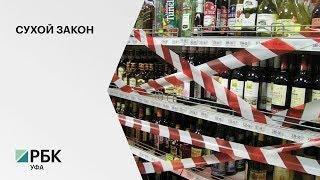 В Башкортостане могут ограничить продажу алкоголя в новогодние праздники
