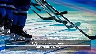 UTV. Новости севера Башкирии за 14 января (Нефтекамск, Дюртюли, Янаул, Татышлы)