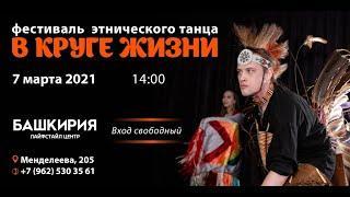 «В круге жизни» - фестиваль этнического танца.