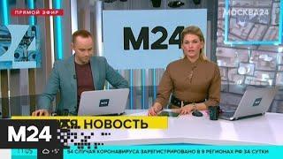 В России зафиксировано 54 новых случая заражения коронавирусом - Москва 24