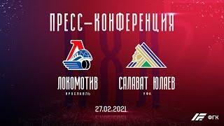 Zoom пресс-конференция после матча «Локомотив» - «Салават Юлаев» 27 февраля