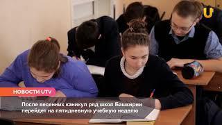 Новости UTV. Ряд школ Башкирии перейдет на пятидневную неделю обучения