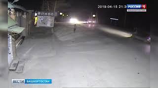 Момент наезда на девочку под Уфой попал на видео