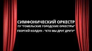 """Симфонический оркестр и Георгий Колдун - """"Кто мы друг другу"""""""
