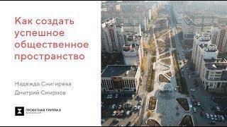 """""""Как создать успешное общественное пространство"""" Надежда Снегирёва"""