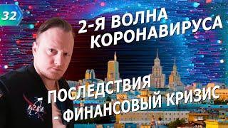 Будет ли 2 волна коронавируса в Москве | Что будет после второй волны коронавируса?