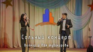 (ЮЗ-2019) Сольный концерт Вилмира и Раи Аубакировых