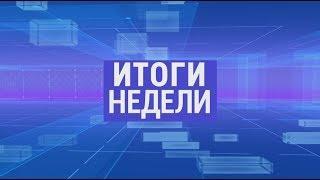 Итоги недели. Выпуск от 04.08.2019