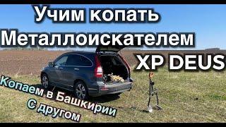 Учим копать с DEUS XP. Коп в Башкирии 2021. Копаем в старых поселениях Башкортостана. 4К видео.