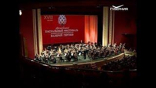На сцене САТОБа выступил оркестр Мариинского театра под управлением Валерия Гергиева