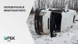 """В РБ на трассе """"Уфа-Бирск-Янаул"""" перевернулся микроавтобус, пятеро пострадавших"""