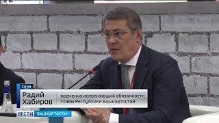 Радий Хабиров прокомментировал итоги инвестфорума в Сочи для Башкирии