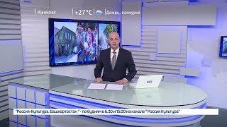 Вести-24. Башкортостан – 19.07.19